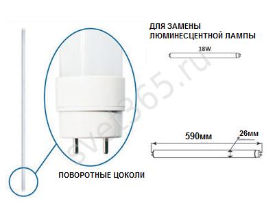 Светодиодная лампа 10W LB-211