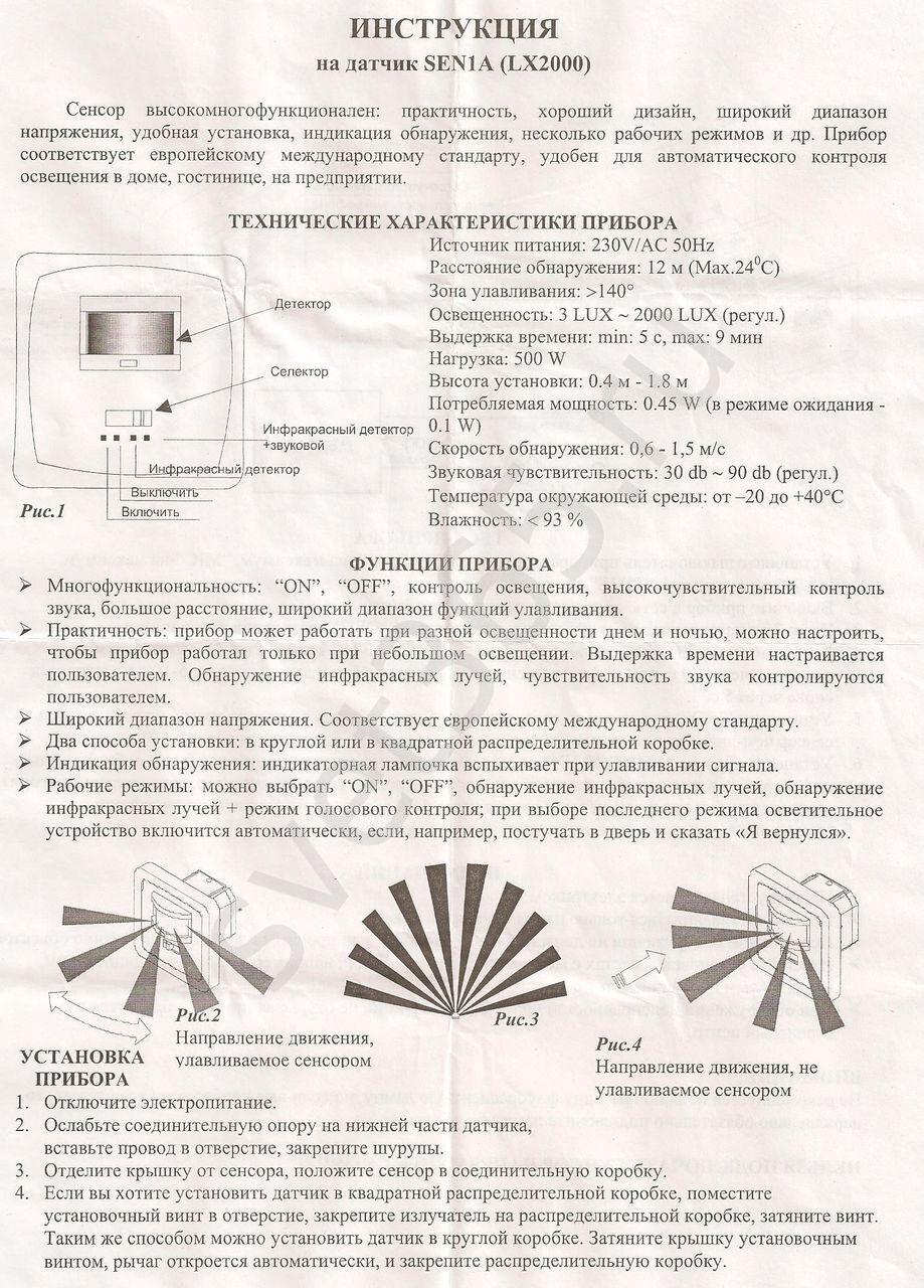 инструкция датчика движения sen24