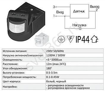 Схема датчика движения lx118b