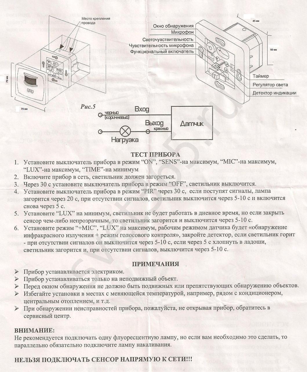 Инструкция camelion lx 2000
