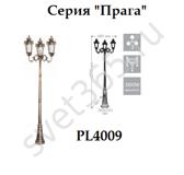 PL4009 серия Прага светильник уличный три плафона на высоком столбе