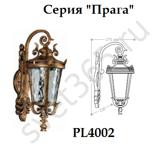 PL4002 серия Прага светильник уличный красивый
