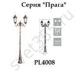 PL4008 серия Прага светильник уличный два плафона на столбе