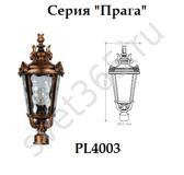 PL4003 серия Прага светильник уличный плафон для столба