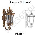 PL4001 серия Прага светильник уличный красивый