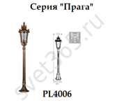 PL4006 серия Прага светильник уличный плафон на столбе