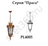PL4005 серия Прага светильник уличный на цепи подвесной
