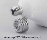 Адаптер Е27-Е40 в комплекте